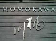 SakeOne tasting room